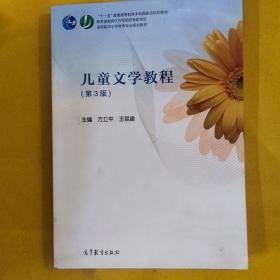 二手(9新几无笔迹)儿童文学教程第三版3方卫平高等教育出版社