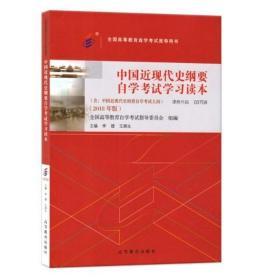(新书速发)2018年版中国近现代史纲要自考教材03708最新版