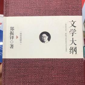 正版二手 文学大纲 商务印书馆有限公司 9787517601197