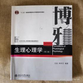 二手(正品)生理心理学第三版沈政北京大学出版社3博雅