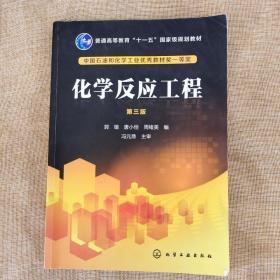 二手(正品)化学反应工程第三版郭锴化学工业出版社3