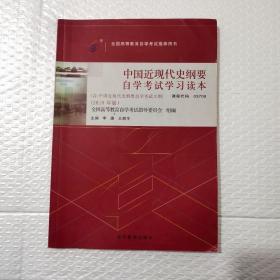 二手正版8新自考教材中国近现代史纲要2018年最新版03708高教社