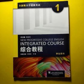 二手综合教程1季佩英学生用书全新版大学进阶英语一上外