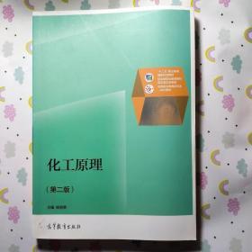 正品9新化工原理第二版2版杨祖荣高等教育出版社