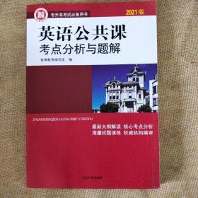 二手(库存新书)2021版英语公共课考点分析与题解智博山东专升本
