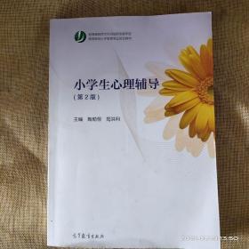 二手(9新)小学生心理辅导第2二版陶勑恒郑洪利高等教育出版社