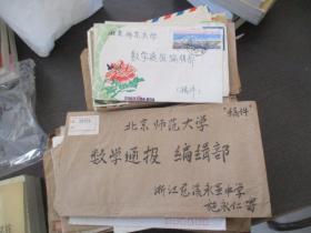 北京师范大学 教学通报编辑部  收   信封