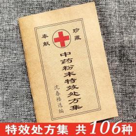 中药粉末特效处方集 沈春楼选编 106种秘方
