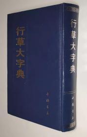 行草大字典
