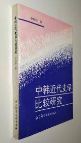 中韩近代史学比较研究