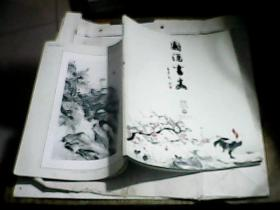 国酒书画(2009年08月 总第32期)  《公丕炎画集---花鸟 鸡画