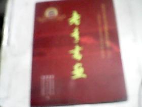 老年书画衡水市老年书画优秀作品集(六)----庆祝中国共产党建党九十周年书画大展专辑