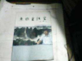惠维书法室(惠维 陕西省唐韵国画院院长)