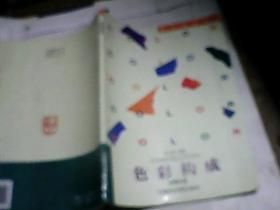 设计教材丛书:色彩构成