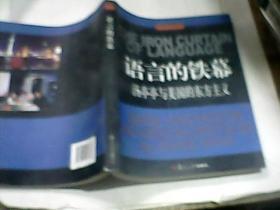 英文版 语言的铁幕——汤亭亭与美国的东方主义(16开1版1印 复旦大学出版