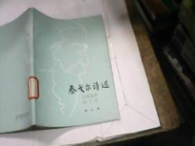 《泰戈尔诗选 吉檀迦利 园丁集》冰心 译(一版一印、