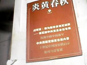 炎黄春秋 2005年第9期包括抗战中胡中国海军 我为张学良将军送葬  三五九旅南征记等