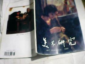 《美术研究》1999年第2期