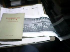 现代汉语规范问题学术会议文件汇编(内含长幅照片)