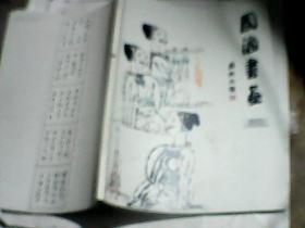 国酒书画 (2012 03)(申万胜特辑) 这一期主要介绍了军旅书法家,解放军艺术学院院长申万胜的书法艺术及其作品