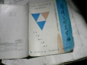 圆珠笔优秀字帖 1987年文明杯全国钢笔圆珠笔书法大赛圆珠笔获奖作品选