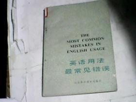 英语用法最常见错误 [美]托马斯.艾略特.伯利 著 刘子良 等译