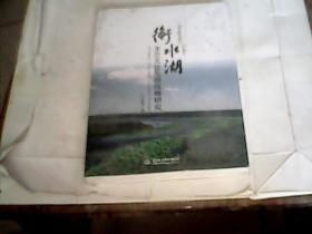 衡水湖生态文化发展战略研究【未开封】