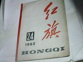 红旗 1982/24   毛泽东同志关于调查研究问题的一组信件和批语    维护宪法的尊严保证宪法的实施 等