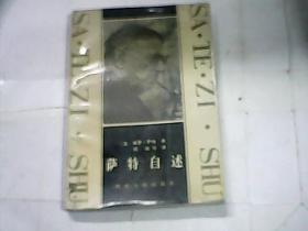 萨特自述(诺贝尔文学奖1964年得主让-保尔·萨特是20世纪最有影响的作家和思想家,1版1印
