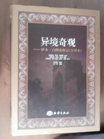 异境奇观:伊本·白图泰游记(全译本)这部旅行家笔录 以丰富翔实的资料,成为中世纪地理、历史、民族、宗教、民俗等方面一部价值极高的著作,被许多学者引用,至今仍是研究宋元时代中国与阿拉伯国家的重要资料。