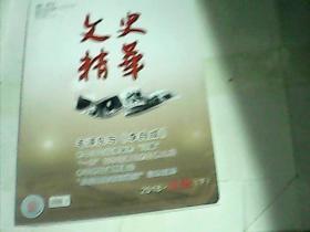 文史精华2018. 12下册包括毛泽东与《李自成》 孙中山与段祺瑞胡闪盟等