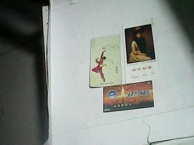 1976 年历卡片---胜利龙鼓 1979年年历卡片 友谊  1987年历卡片恭贺新禧- ---穿皮领衣的少妇【美国大都会博物馆藏 1997年历卡片--环宇动音