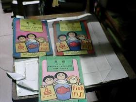 九年义务教育小学教科书(实验本) 英语 第 二   三   四 册