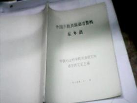 中国少数民族语言音档(油印本)-- 东乡语