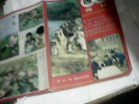 瞭望周刊1984第33期 包括彭大将军二次入闽  海洋海军新技术革命--访海军司令员刘华清
