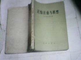 〔科学译丛〕  记忆注意与联想  本书包括心理学论文9篇其中记忆4篇注意2篇 联想  3篇