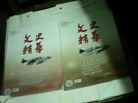 文史精华 2018年第11期上、下两册全包括日本首次大举侵台  赌王的豪门风云  刘少奇心中的人民信访 中国参加第一次世界大战始末 等