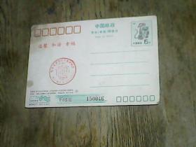 明信片:1992年中国邮政贺年(有奖)明信片(邮资面值15分,空白片一枚,盖有 河北. 衡水贺年有奖明 信片 发行纪念