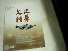 文史精华2019 4下册 迫定长征  歌曲《东方红》 诞生背后的 扑朔迷离 ,〈现代汉语词典〉六十年等