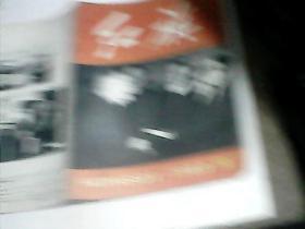红旗,1983年笫12.期,总424期(创刊二十五周年纪念,内有领导题词  合理分配国民收入  完成祖国统一的历史道路等)