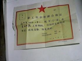 《石家庄 铁路分局〉职工初中补课合格证 (第01655号)