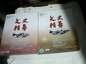 文史精华 2017 7上下册 包括 历史视野中的雄安新区 毛泽东与共和国反导体系的构筑   党名初择 中国历史博物馆第一盗案等
