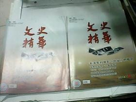 文史精华 2018年第1期(上下)1949年春 美国试探与新中国建交 红旗渠背后的故事 毛泽东对电影《创业》胡批示  1949年蒋介石为何下野等