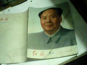< 红旗< 1972 第7期 包括发挥共产党员的先锋模范作用  中国古代史的分期问题等