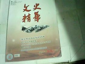 文史精华2017-11上册(376) 包括我党理论创新历程回溯  邓小平与中国空军  难忘平山团等