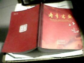 老 年书画 衡水市老年书画优秀作品集(七)---喜迎中国共产党第十八次全国代表大会书画展专辑