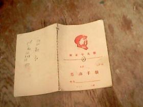 农业学大寨劳动手册(有毛主席头像)   (内有社员劳动工分 记录))