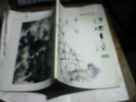国酒书画 2011年 第11期 总第59期  【常欣的写意艺术审美初论等内容