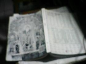 北京琴岛荣德2015年秋季艺术品拍卖会 故纸飘香 古籍善本 【拍卖图录 厚1.8厘米】