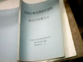 中国少数民族语言音档(油印本)----哈尼语哈雅方言